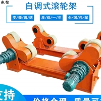 供应承载20吨自调焊接滚轮架 焊接滚轮架热销自动焊接滚轮架