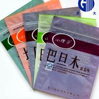 定做自封袋 透明塑料材质零食包装拉链袋