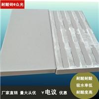 耐酸砖生产厂家众光供应达标的耐酸瓷板