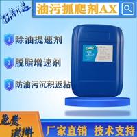 油污抓爬剂AX 除重油污表面活性剂