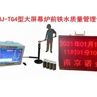 NJ-TG4型大屏幕炉前铁水质量管理仪