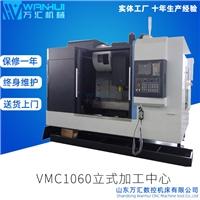 大型数控机床厂家VMC1060立式加工中心vmc1060精密加工中心