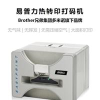 多米诺易普力热转印打码机(Compact 32C/32D/53C)
