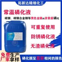 常温磷化液 防锈磷化液 无渣磷化液 用于铁系锌系