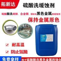 硫酸缓蚀剂 硫酸洗缓蚀剂 酸洗液添加剂