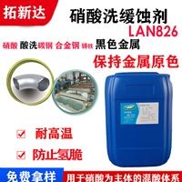 免费供样 LAN826 蓝826 硝酸缓蚀剂