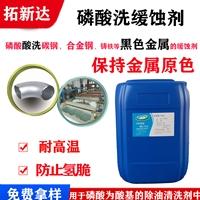 磷酸缓蚀剂 磷酸洗缓蚀剂 酸洗添加剂