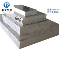 供应合金铝板