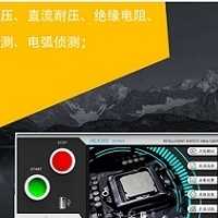 HEX300系列安规综合分析仪