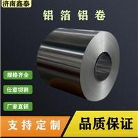 厂家生产定制药用铝箔 0.1mm药品包装铝箔