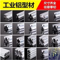 工业型材开模工业铝合金型材定制加工
