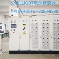 分布式IGBT电泳整流器