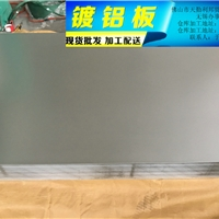 马钢DX53D DX56D镀铝板