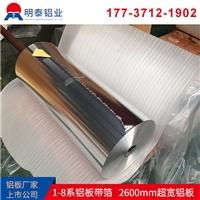 餐盒铝箔3004/8006