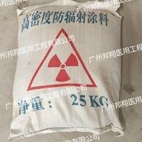 防辐射涂料硫酸钡砂 射线防护墙体涂料
