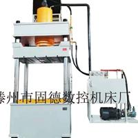 不锈钢酒壶拉伸油压机500吨四柱液压机