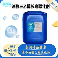 油酸三乙醇胺皂取代剂 耐硬水耐亚钠的油酸三乙醇胺