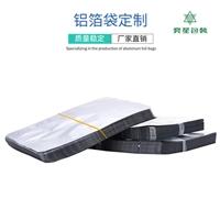 供应铝箔包装袋 防静电铝箔袋