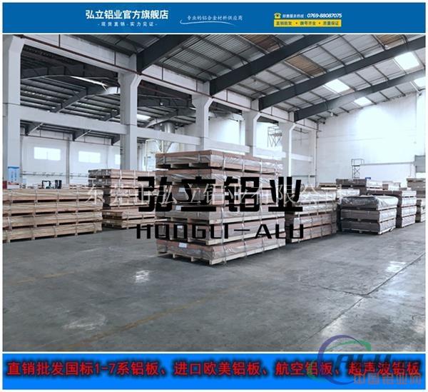 高耐磨7075进口铝板 7075-T6铝板