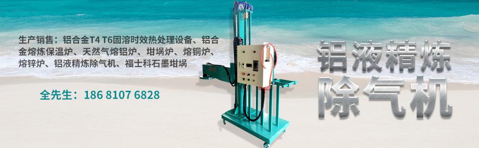 铝合金T4T6固溶时效热处理设备