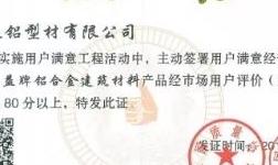 """宏达铝型材有限公司""""宏达精益""""牌铝合金建筑型材通过""""全国用户满意产品""""复评"""