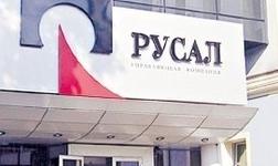 俄铝年度溢利同比增加3.65%至12.22亿美元
