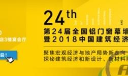 精彩活动抢先看,广州门窗展倾力打造行业盛宴!