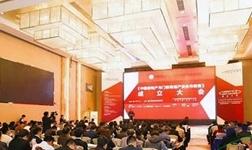 中国房地产与门窗幕墙产业合作联盟在广州成立