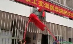 华银铝业公司路企共建调车实训基地落成揭牌