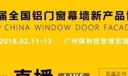 第24届全国铝门窗幕墙新产品博览会相约中国广州
