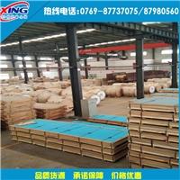 高性质YH75铝板 YH75超级硬铝合金