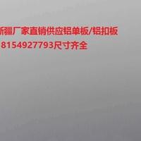 厂家生产批发铝单板规格齐全现货供应