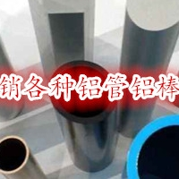 ZL111铸造铝管ZAlSi9Cu2Mg铝卷加工