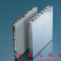铝蜂窝板吊顶天花 铝蜂窝板幕墙厂家直供