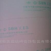 厂家定制大口径工业包装纸管
