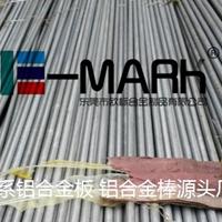 进口QC-10铝棒供应商