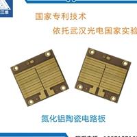 氮化铝陶瓷电路板定制生产加工厂家