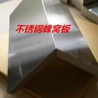 &#8203不锈钢蜂窝板-铝合金蜂窝板-镜面蜂窝板