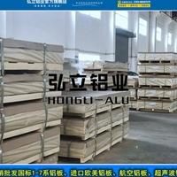 Al6063-T6美国进口铝板