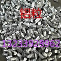脱氧专用铝粒,铝豆生产厂家