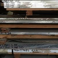 厂家销售7075-T6铝板材 国标7075现货