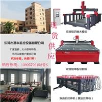 广东广州铝板切割机,钻孔机13652651369