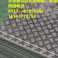 0.7mm毫米厚铝板压花铝板价格