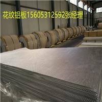 铝板保温铝皮批发15605312592张