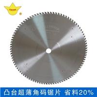 供应铝角码切割片 压块专用锯片 尺寸可定制