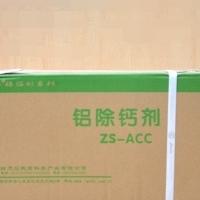 铝除钙剂-ACC