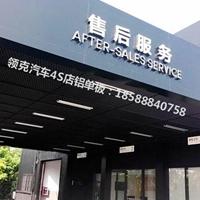 南京领克4S店展厅铝单板