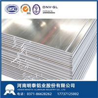 铝合金板、铝合金板材、铝合金板厂-河南明泰