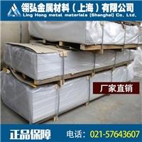高强度铝板 AL7075-T651超厚铝板