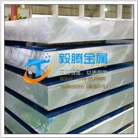 进口铝合金板7075超厚铝板